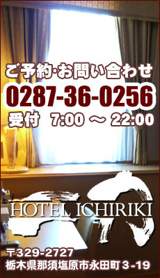 ビジネスホテル一力 ご予約・お問い合わせ