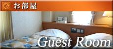 お部屋のご案内 / Guest room